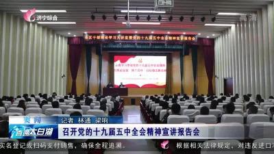 太白湖召开党的十九届五中全会精神宣讲报告会