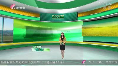 济宁农业-20201208