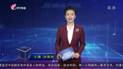 《直通县市区——邹城市、梁山》-20201202