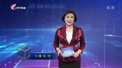 《直通县市区——金乡、曲阜》-20201204