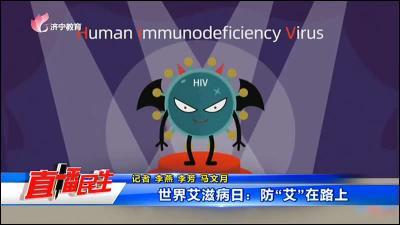 """世界艾滋病日:防""""艾""""在路上"""