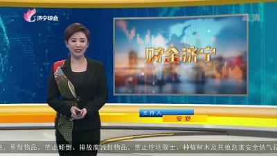財金濟寧-20201215