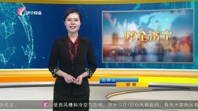 財金濟寧-20201201