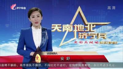 《天南地北济宁兵》——20201214