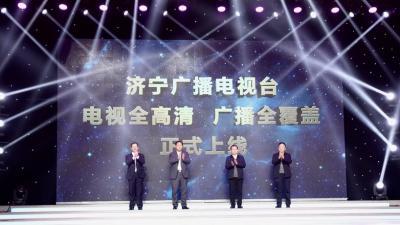 电视全高清 广播全覆盖 济宁广电媒体融合再升级