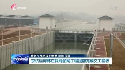 京杭运河韩庄复线船闸工程提前完成交工验收