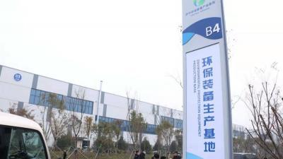 """新装备新能源新材料 济宁经开区这些项目很""""前沿"""""""