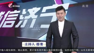 诚信济宁-20201220