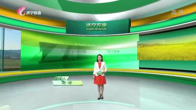 济宁农业-20201204