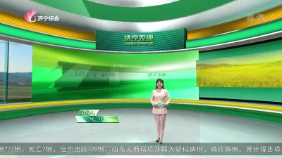 济宁农业-20201222