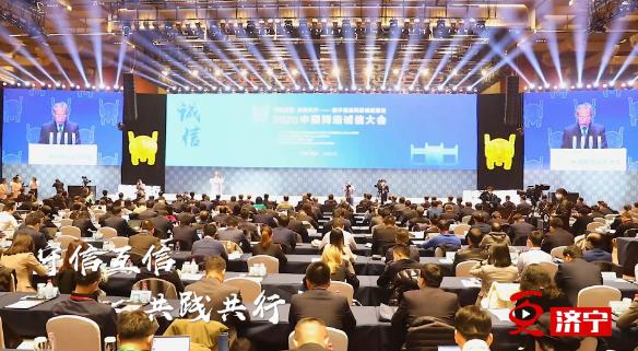 更济宁 2020中国网络诚信大会在曲阜尼山开幕