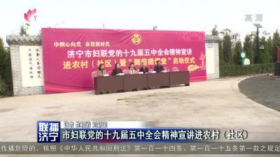 市妇联党的十九届五中全会精神宣讲进农村(社区)