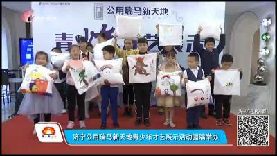 济宁公用瑞马新天地青少年才艺展示活动圆满举办