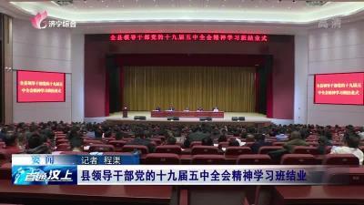 汶上县领导干部党的十九届五中全会精神学习班结业