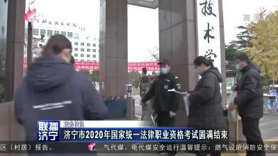 济宁市2020年国家统一法律职业资格考试圆满结束