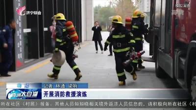 太白湖开展消防救援演练