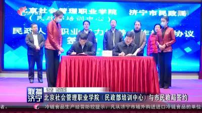 北京社会管理职业学院(民政部培训中心)与市民政局签约