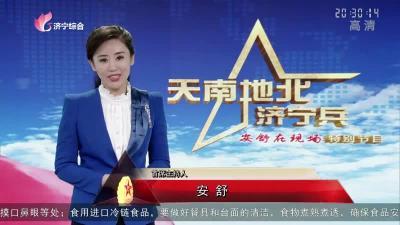 《天南地北济宁兵》——20201207