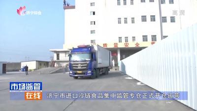 濟寧市進口冷鏈食品集中監管專倉正式開倉運營