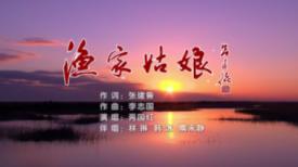第五十八期济宁优秀原创歌曲展播《渔家姑娘》