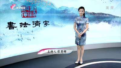 书法济宁-20201215