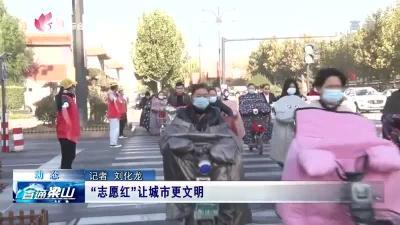 """梁山""""志愿红""""让城市更文明"""