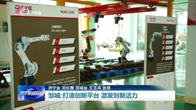 落实全会精神在基层 | 济宁邹城打造创新平台 激发创新活力