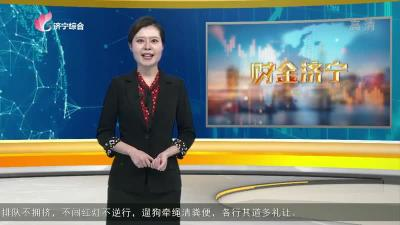 財金濟寧-20201205