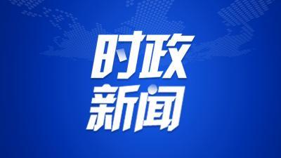 中共中央政治局开会,审议这3个重要文件→