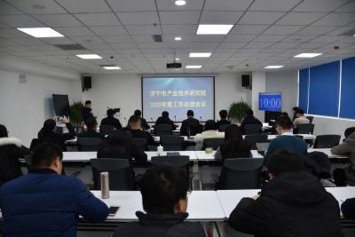济宁市产业技术研究院召开2020年度工作总结会