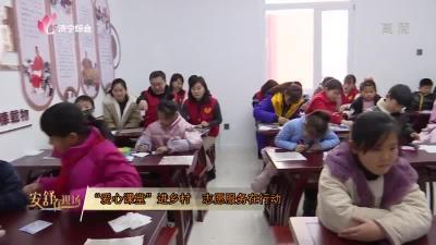 """《安舒在现场》——""""爱心课堂""""进乡村 志愿服务在行动"""