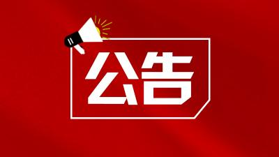 济宁太白湖新区第二批职员补充招聘11人,这些岗位核减