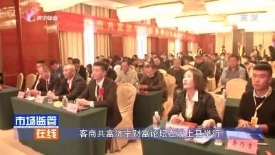 客商共富濟寧財富論壇在汶上縣舉行