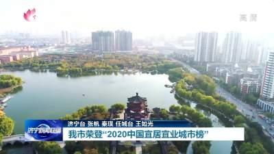 """我市荣登""""2020中国宜居宜业城市榜"""""""