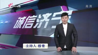 诚信济宁-20201227