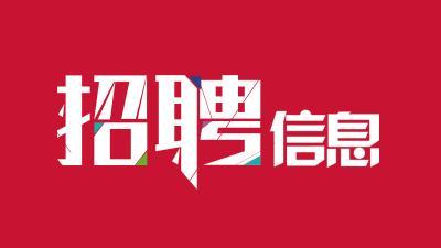2020济宁太白湖新区第二批职员补充招聘11人公告