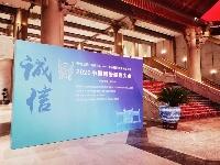"""2020中国网络诚信大会""""剧透照""""来了!"""