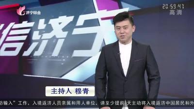 诚信济宁-20201206