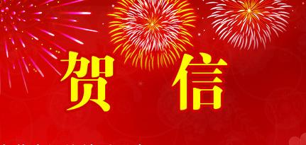 《政风行风热线》栏目开播20周年 济宁市委市政府致贺信