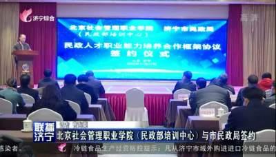 北京社会管理职业学院与济宁市民政局签约