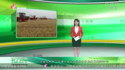 济宁农业-20201225