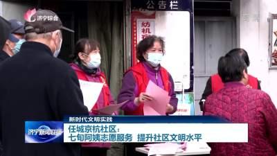 任城京杭社区:七旬阿姨志愿服务 提升社区文明水平