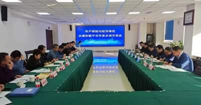 济宁市产研院与驻济高校共建创新平台年度总结交流会召开