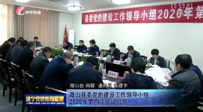 微山县委党的建设工作领导小组2020年第四次会议召开