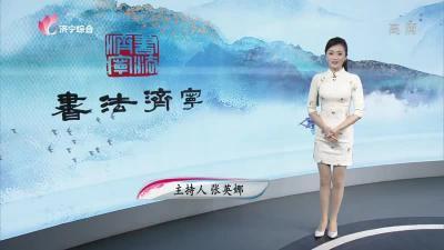 书法济宁-20201208