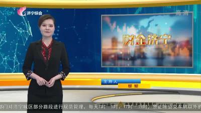 財金濟寧-20201229