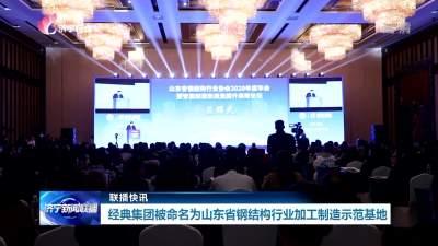 濟寧這一企業命名為山東省鋼結構行業加工制造示范基地
