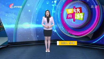 愛尚旅游-20201218