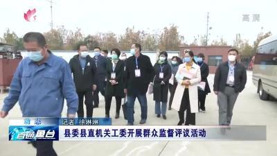 鱼台县委县直机关工委开展群众监督评议活动