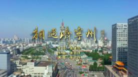 第五十七期济宁优秀原创歌曲展播《相遇济宁州》